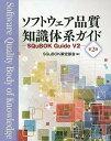 ソフトウェア品質知識体系ガイド SQuBOK Guide V2/SQuBOK策定部会【1000円以上送料無料】