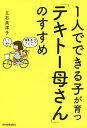 1人でできる子が育つ「テキトー母さん」のすすめ/立石美津子【1000円以上送料無料】