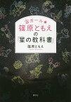 宙(そら)ガール★篠原ともえの「星の教科書」/篠原ともえ【1000円以上送料無料】