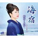 桜井くみ子 - 海宿