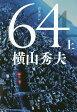 64 上/横山秀夫【1000円以上送料無料】