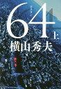 64 上/横山秀夫【1000円以上送料無料】 - bookfan 2号店 楽天市場店