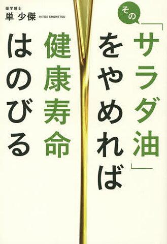 その「サラダ油」をやめれば健康寿命はのびる/単少傑【1000円以上送料無料】