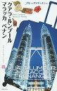 クアラ・ルンプール マラッカ ペナン【1000円以上送料無料】