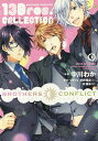 BROTHERS CONFLICT 13Bros.COLLECTION 1/中川わか/ウダジョ/水野隆志【1000円以上送料無料】