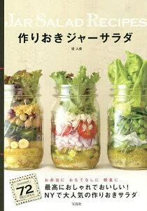 【後払いOK】【1000円以上送料無料】作りおきジャーサラダ/堤人美