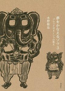 【後払いOK】【1000円以上送料無料】夢をかなえるゾウ 3/水野敬也