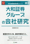大和証券グループの会社研究 JOB HUNTING BOOK 2016年度版/就職活動研究会【1000円以上送料無料】