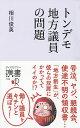 トンデモ地方議員の問題/相川俊英【1000円以上送料無料】