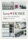 love・HOME Mariのブラック・ホワイトな収納&インテリア/Mari【後払いOK】【1000円以上送...