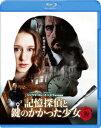 記憶探偵と鍵のかかった少女 ブルーレイ&DVDセット(Blu−ray Disc)/マーク・ストロング...