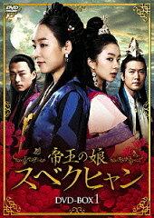 帝王の娘 スベクヒャン DVD−BOX1/ソ・ヒョンジン【後払いOK】【1000円以上送料無料】