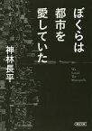 ぼくらは都市を愛していた/神林長平【1000円以上送料無料】