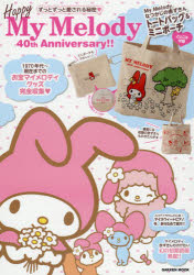 GAKKEN MOOK【後払いOK】【1000円以上送料無料】Happy My Melody 40th Anniversary!! ...