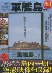 DVD BOOK 廃墟賛歌 軍艦島【後払いOK】【1000円以上送料無料】