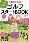 女性のためのゴルフスタートBOOK ゼロからコースデビューを目指す!/田口舞子【1000円以上送料無料】