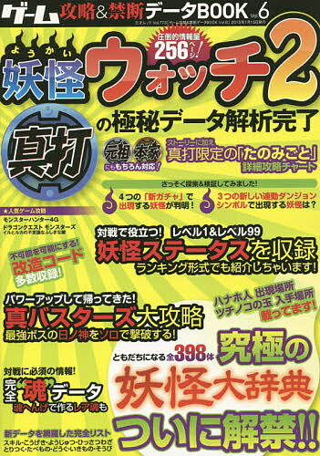 ゲーム攻略&禁断データBOOK Vol.6【1000円以上送料無料】