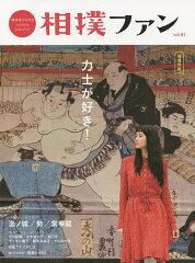 相撲ファン 相撲愛を深めるstyle & lifeブック vol.01【後払いOK】【1000円以上送料無料】