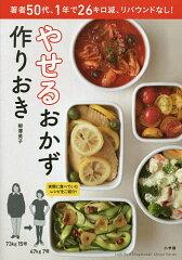 Lady Bird Shogakukan Jitsuyo Seriesやせるおかず作りおき 著者50代、1年で26キロ減、リ...