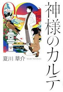 神様のカルテ 0/夏川草介【後払いOK】【1000円以上送料無料】