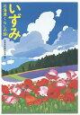 いずみ 北海道くらしの詩/北海道新聞生活部【1000円以上送料無料】