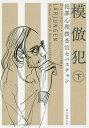 模倣犯 下/M・ヨート/H・ローセンフェルト/ヘレンハルメ美穂【100...