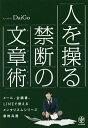人を操る禁断の文章術(メンタリズム)/DaiGo【1000円...