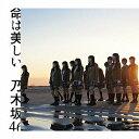 楽天乃木坂46グッズ命は美しい(Type?C)(DVD付)/乃木坂46【1000円以上送料無料】