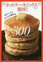 ホットケーキミックスなら簡単!300レシピ/主婦の友社/レシピ【1000円以上送料無料】