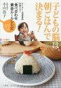 子どもの脳は、「朝ごはん」で決まる!/小山浩子/レシピ【1000円以上送料無料】
