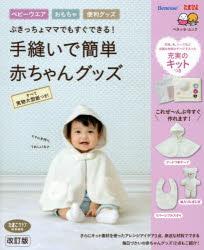 手縫いで簡単赤ちゃんグッズ ぶきっちょママでもすぐできる!【後払いOK】【1000円以上送料無料】