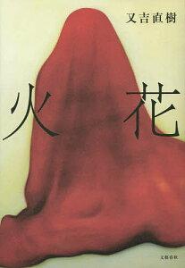 火花/又吉直樹【後払いOK】【1000円以上送料無料】