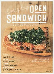 オープンサンドレシピブック ベーカリー&カフェに教わる毎日食べたくなる77レシピ/誠文堂...