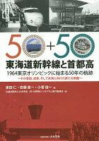 東海道新幹線と首都高1964東京オリンピックに始まる50年の軌跡その意図、成果、そして未来に向けた新たな飛躍50+50
