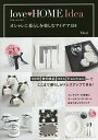 love HOME Idea オシャレに暮らしを楽しむアイデア158/Mari【1000円以上送料無料】