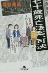 七十歳死亡法案、可決/垣谷美雨【1000円以上送料無料】