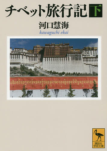 チベット旅行記 下/河口慧海/高山龍三【1000円以上送料無料】