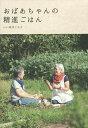おばあちゃんの精進ごはん/iori曉美と五月/レシピ【1000円以上送料無料】