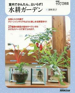 生活実用シリーズ NHK趣味の園芸やさいの時間室内でかんたん、土いらず!水耕ガーデン/深町貴...