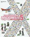 〔予約〕ドラゴンクエストX みちくさ冒険ガイド 5/スクウェア・エニックス【後払いOK】【2...