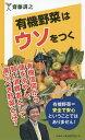 有機野菜はウソをつく/齋藤訓之【1000円以上送料無料】