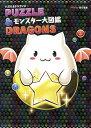 パズル&ドラゴンズモンスター大図鑑/ファミ通App【後払いOK】【1000円以上送料無料】