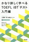 かなり詳しく学べるTOEFL iBTテスト 入門編/土橋健一郎/加藤正人【1000円以上送料無料】