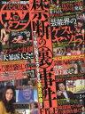 ミリオンムック 16決定版!TVタブー スキャンダル大暴露号【後払いOK】【1000円以上送料無料】