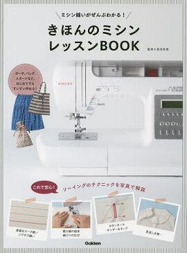 きほんのミシンレッスンBOOK ミシン縫いがぜんぶわかる!/添田有美【1000円以上送料無料】