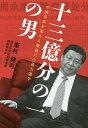 【ショップ内で100円クーポン配布中!】十三億分の一の男 中国皇帝を巡る人類最大の権力闘争/峯…