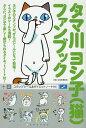 タマ川ヨシ子〈猫〉ファンブック/DHC文化事業部【後払いOK】【1000円以上送料無料】