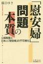 【ショップ内で100円クーポン配布中!】「慰安婦」問題の本質 公娼制度と日本人「慰安婦」の不可…