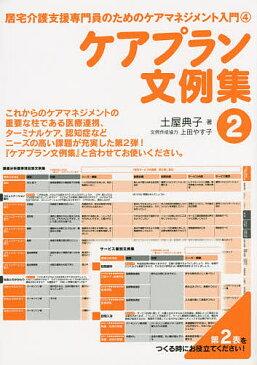 ケアプラン文例集 2/土屋典子【1000円以上送料無料】