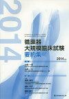 循環器大規模臨床試験要約集 2014年版/小室一成/山崎力/森田啓行【1000円以上送料無料】